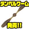【ジークラック】ツインアームが特徴的なワーム「ダンベルワーム」発売!