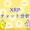 リップル(XRP)のチャート分析、三角保ち合い