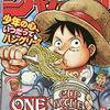 週刊少年ジャンプ2020年13号の感想
