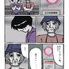 『ある山下テツローの場合』→第22話