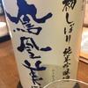鳳凰美田、初しぼり無濾過本生純米吟醸酒の味。