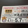 【2018】やっぱり買ってしまった 吉野家定期券