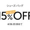 4月26日まで Amazonでシューズ・バッグ・財布・スーツケースほかが15%OFFになるセール開催中だよ!
