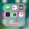 【iPhone】「Wallet」がない!?どこにある?ここだよ!