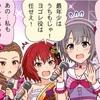 【シン劇】シンデレラガールズ劇場43話〜アイドルは今日も笑って〜