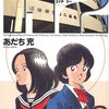 『H2 13巻 サンデーコミックスワイド版』あだち充