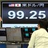 原油ETF取引を決済 円安で買った反省点など