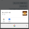 Android 6.0 Marshmallow の Now On Tap を使ってみた