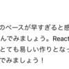 react【JSライブラリ1日1個】