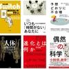 プライムデーのKindle本から使い勝手の良い6冊