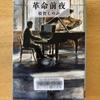 須賀しのぶ著「革命前夜」は、ベルリンの壁崩壊前の東ドイツを留学生の視点で描いた作品
