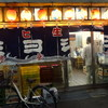 2020/12/09 Wed. 京屋でPayPay、サンデー毎日を買う。
