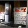 小浜市の焼肉屋 神楽は個室風!一人約5000円で楽しんできました!