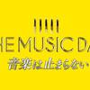 【その他】2021年7月3日(土)15時から日本テレビ系で放送!「THE MUSIC DAY」音楽は止まらない タイムテーブル等 まとめ