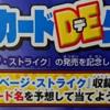 【Vジャンプ10月号 フラゲ?】遊戯王の最新情報で判明した事まとめ!【日記】
