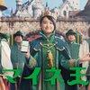 mineo(マイネオ)テレビCMの女の子/タレント/女優は朝ドラ #わろてんか 主演 #葵わかな 詳細プロフィール