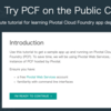 Pivotal Cloud Foundryを始めてみる