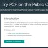 Pivotal Cloud Foundryを始めてみる