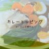 """三食カレーでも飽きない""""トッピング""""方法!!"""