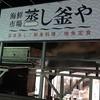 長崎県雲仙市小浜温泉 海鮮市場 蒸し釜や
