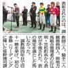 またまた中日新聞 岐阜県版に笠松競馬の記事が(成績優秀者表彰)
