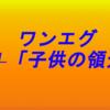 アニメで少女の苦悩を描く(約4000字)~ワンダーエッグ・プライオリティ1話「子供の領分」考察感想会~