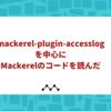 mackerel-plugin-accesslogを中心にMackerelのコードを読んだ