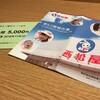 西松屋チェーンから株主優待券 5000円分が届きました!(2018年2月期)