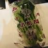 野菜を食べなきゃなーなんて思うけれど、どうしても包丁とか使いたくない私に残されたたった一つの冴えたやり方(大失敗)