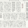 経済同好会新聞 第178号「もはや病気!? 大手新聞社」