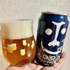 【国内クラフトビール】インドの青鬼【ヤッホーブルーイング】