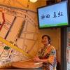 板橋と太宰治と講談『神社姫』(youytube動画あり〼)