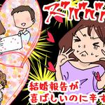「結婚しました!」春の幸せ報告にザワつく心の対処法 by おおしまりえ