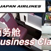 【JAL ビジネスクラス】広州白雲空港から羽田空港 JAL ビジネスクラスレビュー  JAL SKY SUITEのシートは最高  ボーイング787-8