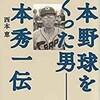「日本野球をつくった男ー石本秀一伝」(西本恵)