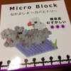 Seria Micro Block なかよしA ~カバとトリ~