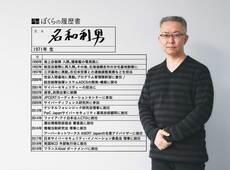サイバーセキュリティ専門家・名和利男の履歴書|決して逃げない。彼がサイバー攻撃と戦う理由