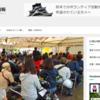 熊本でボランティア(前編)