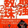 『最強レスラー数珠つなぎ』(佐藤光留編)尾崎ムギ子 読書感想文1