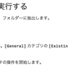 Windows Azure Mobile Services の簡易 Todo アプリを Android Studio で起動する