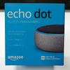 Amazon echo dot 第3世代 レビュー