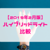 【2019年2月版】ハイブリッドライト12商品比較(ジェルネイルライト)