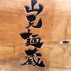 山元麺蔵(京都市左京区岡崎)鶏ささみ天うどん