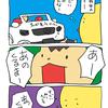 オープンカーを3歳児が見たときの反応