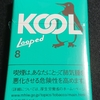 1箱350円「KOOL Looped」