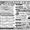 佐世保店 ニコニコデースペシャル 開催☆