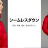 【2017年秋冬】ユニクロ シームレスダウンコート & ライダース <気になるアイテム>