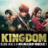 【映画】『キングダム』感想・評価(ネタバレあり)