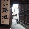 【旅行記】秋の京都を攻める!にっ!ライトアップはいいぞ(2016.11.13)