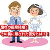 憧れの国際結婚!その裏に隠された苦労とは?!